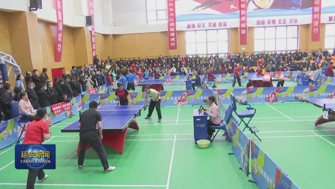 陕西省第三届全民健身运动会乒乓球(县区组)比赛圆满闭幕