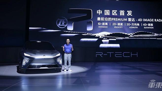 上汽R推出新款纯电SUV 搭载激光雷达和成像毫米波雷达