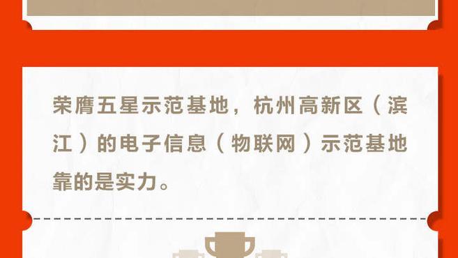 """这场全国性评选 浙江唯一获""""五星好评""""的是它"""