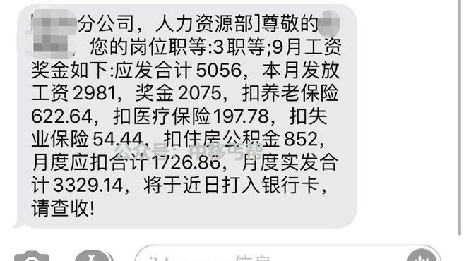 刚刚,中国移动一线员工薪酬曝光……