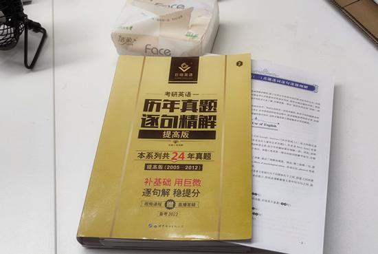 考研英语辅导书到底选哪个呀?70+学姐亲述!