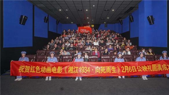 红色动画贺岁电影《湘江1934·向死而生》全国院线公映