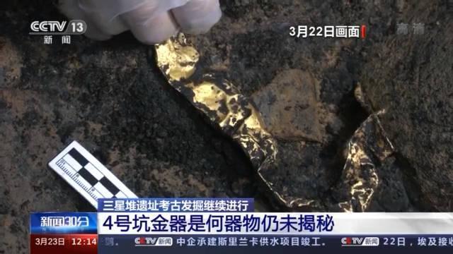 距今约3200年至3000年!三星堆4号坑碳14年代区间属商代晚期