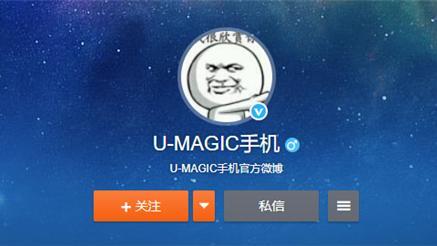 中国联通首款5G手机来了!代号:U-MAGIC 1月25日亮相