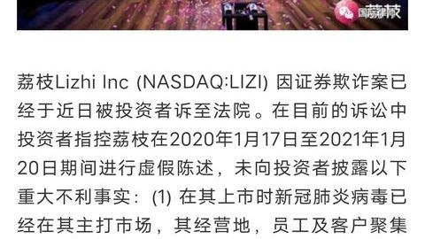 荔枝被指虚假陈述,遭投资者集体诉讼