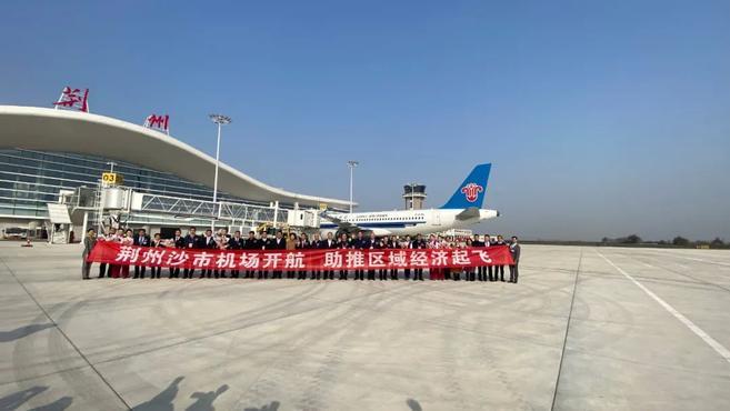 就在今天,荆州沙市机场通航