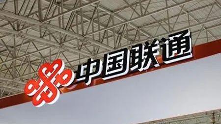 中国联通2020年省公司扭亏名单出炉!