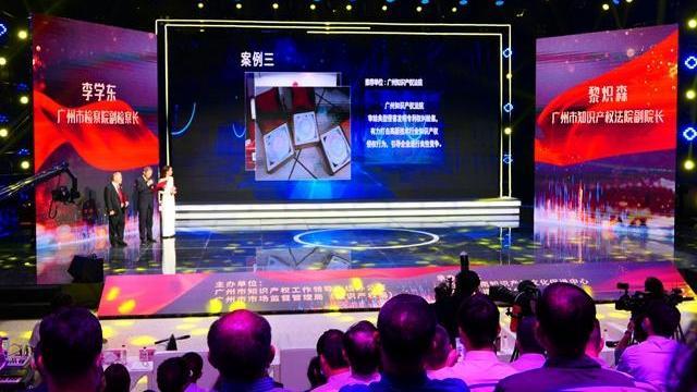 广州发布2020年知识产权保护十大典型案例