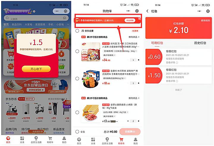 京东部分用户免费领取2.1元无门槛购物红包