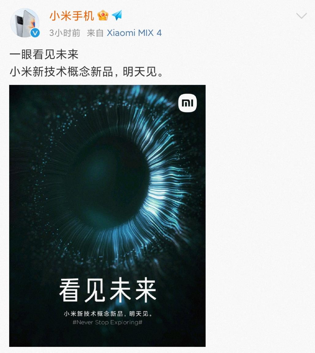 """一眼看见未来!小米""""新技术""""概念新品,9月14日即将登场!"""