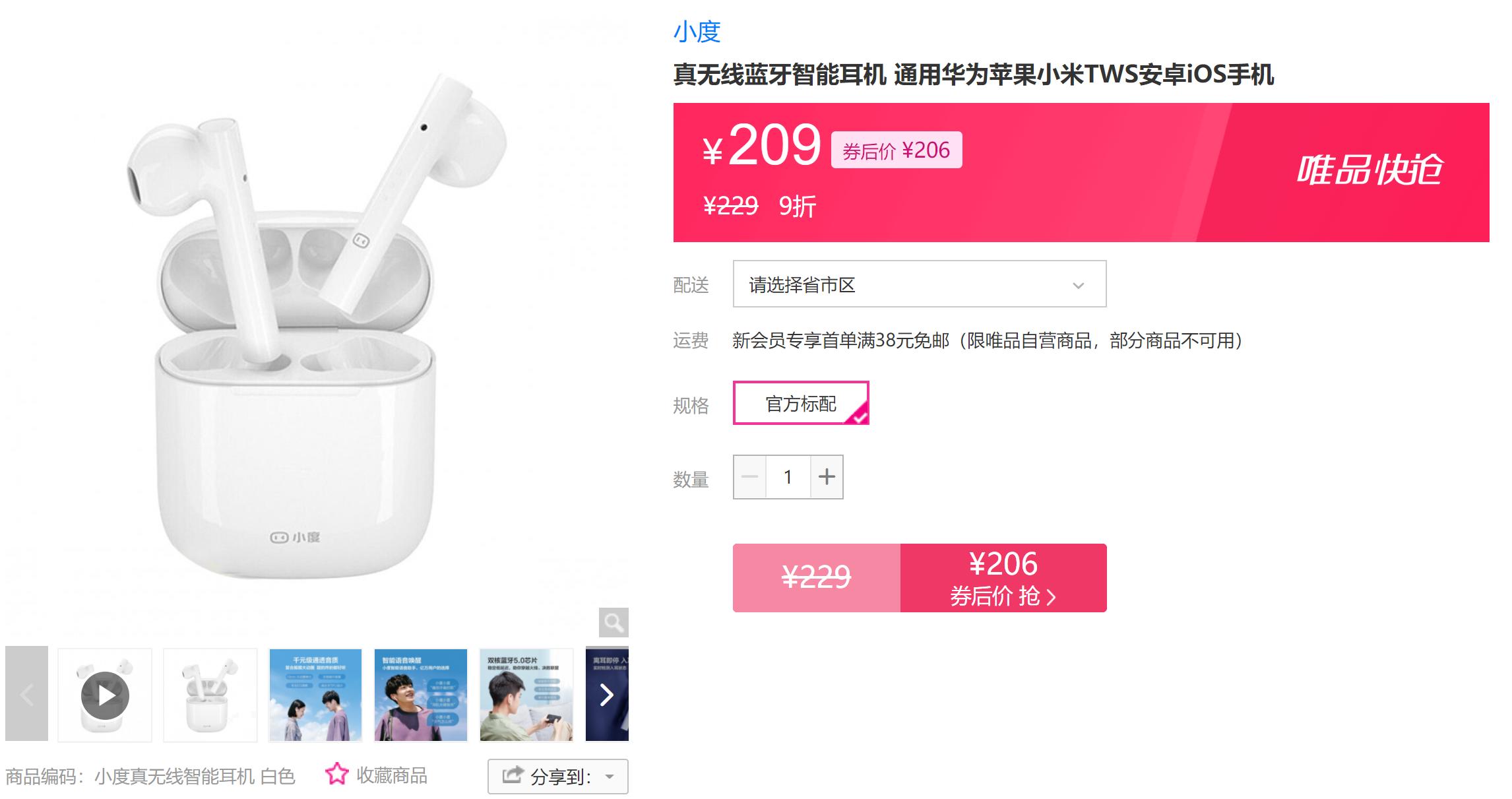 """国产好物不只有手机,""""高性价比""""耳机推荐,这几款最值得买!"""