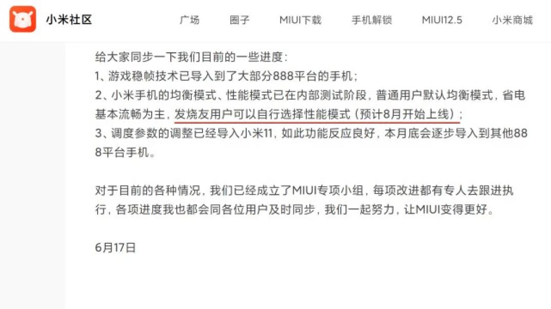 """小米11推送""""降温""""补丁,可限制骁龙888发热,终于不烧了!"""