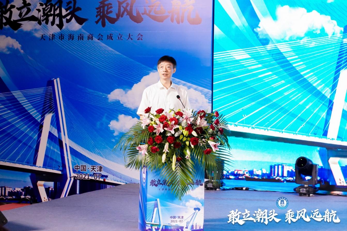 天津市海南商会成立大会成功举行 韩松当选为首任会长