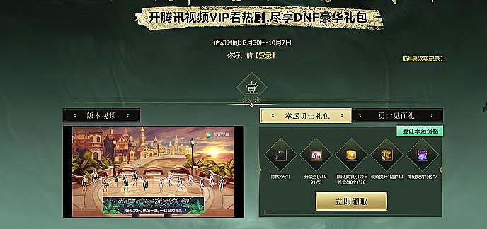 DNF登录游戏免费领7天QQ黑钻