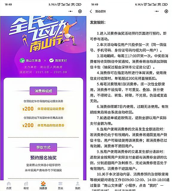 深圳南山区发放2000万元消费券_需在指定场所消费