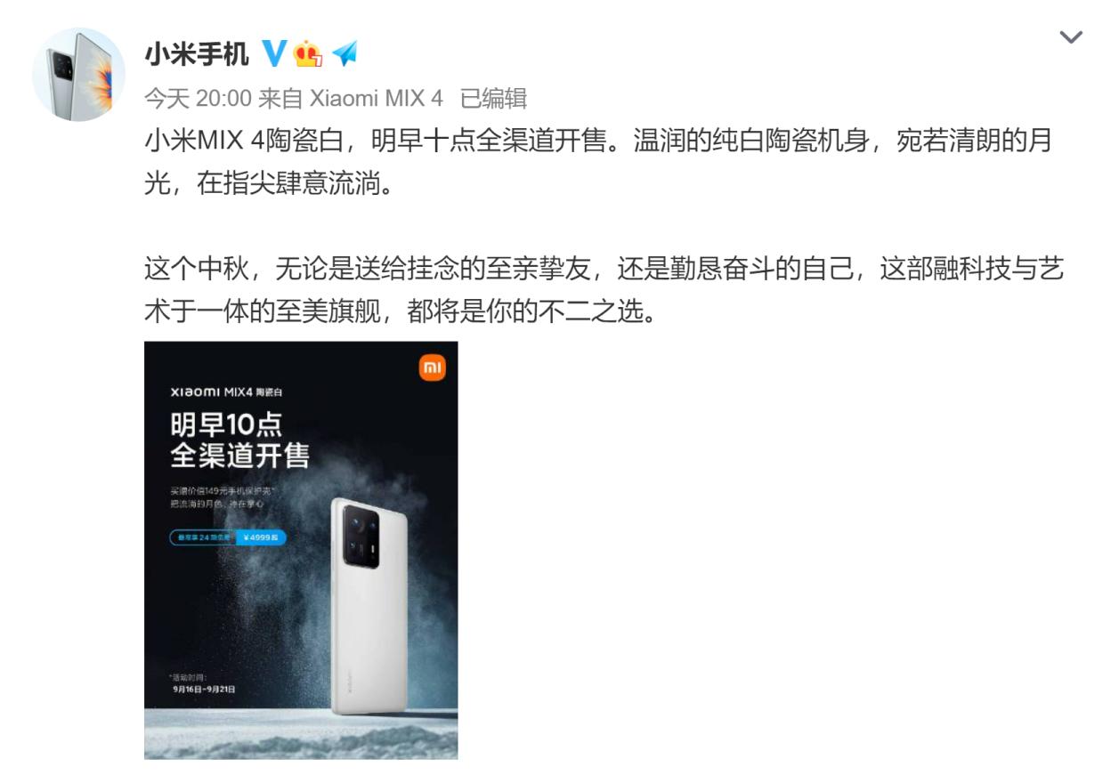 """国产""""真全面屏""""旗舰机,陶瓷白版终于开卖,起售价4999元!"""
