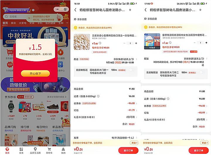 0.01元撸实物_需京东红包和运费券
