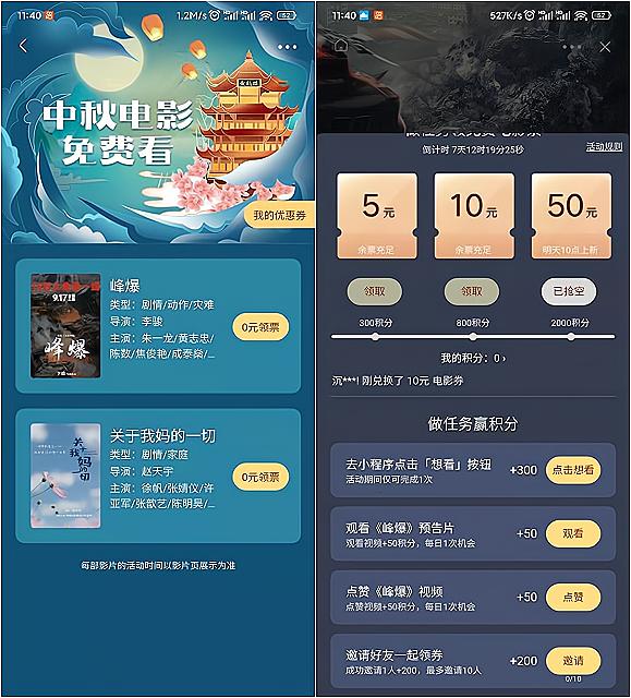 快手中秋看电影_积分免费兑换电影票