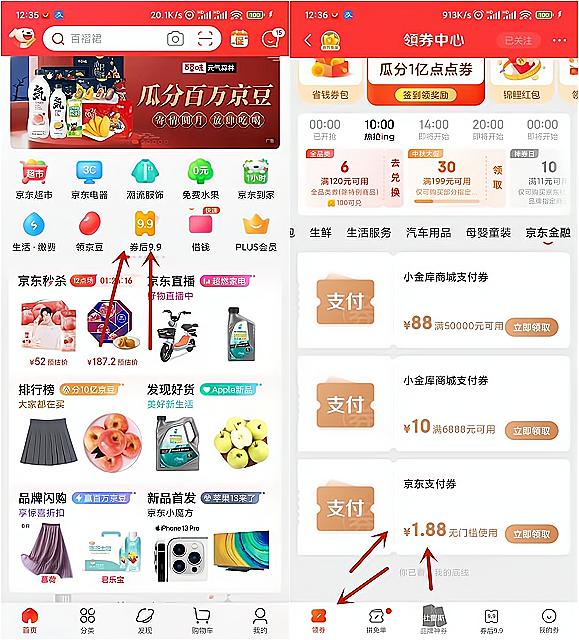 免费领京东无门槛支付红包_亲测1.88元