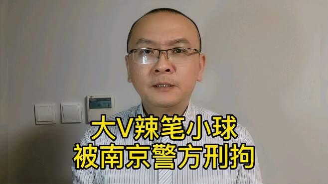 辣笔小球被南京警方刑拘
