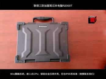 联想三防加固军用笔记本电脑r2000t