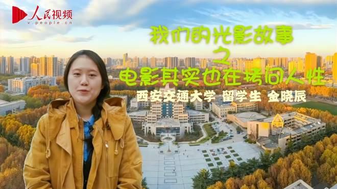 丝路展映电影《杀人回忆》韩国女孩金晓辰:电影其实也在拷问人性