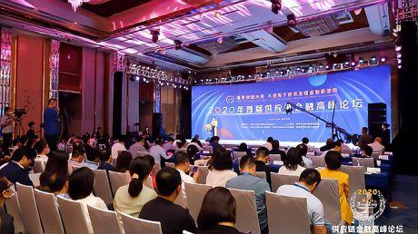 """""""2020年首届供应链金融高峰论坛""""在深圳举行"""