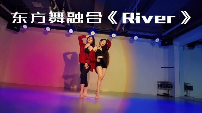 合肥肚皮舞培训,东方舞融合《River》「东方之舞」