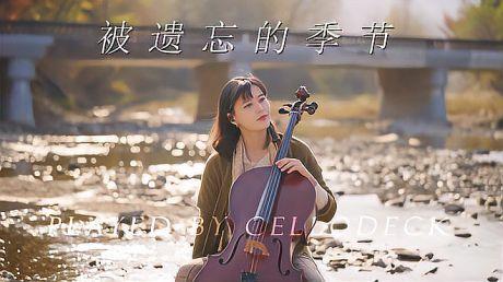 「大提琴」IU翻唱曲《被遗忘的季节》by CelloDeck/提琴夫人