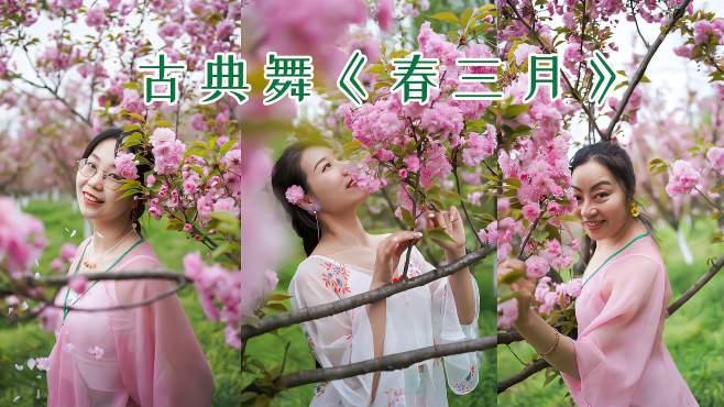 古典舞《春三月》户外舞蹈视频【东方之舞】