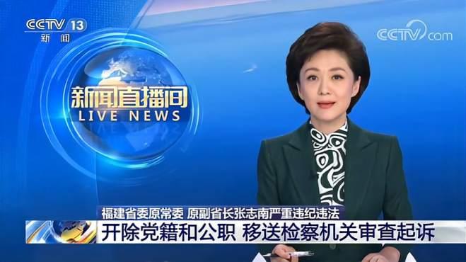 福建原副省长张志南被双开