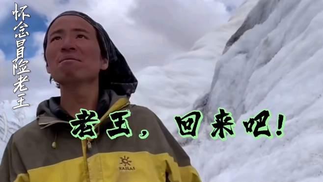 西藏冒险王遇难成秘,真相在哪?怀念老王
