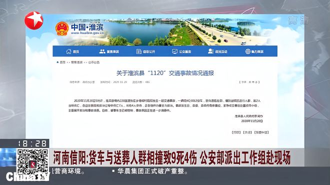 河南信阳:货车与送葬人群相撞致9人死亡,4人受伤