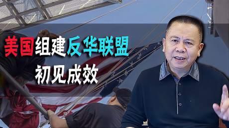 """罗富强:蓬佩奥组织反华联盟见成效,几个""""走狗""""准备""""咬中国"""""""