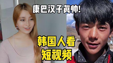 韩国女生看到康巴汉子素颜时?中国男生真的是自然帅!