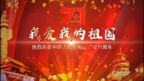 我爱我的祖国——热烈庆祝中华人民共和国成立71周年