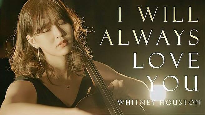 「大提琴」《I Will Always love you》by CelloDeck/提琴夫人