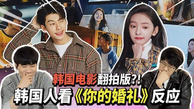 外国人看李荣浩《不遗憾》MV反应(中国版《你的婚礼》电影OST)