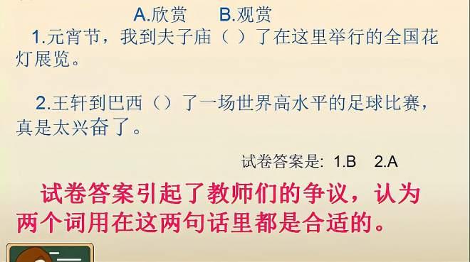语文微知识课堂,试题答案有争议,请听老师来辨析