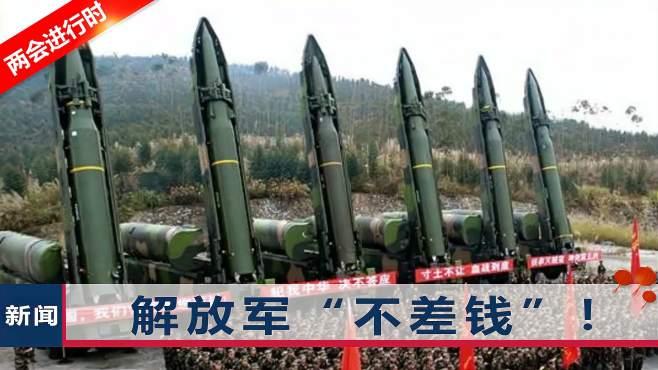 中国军费迎来万亿时代,2021年增长6.8%,主要投入4大方面