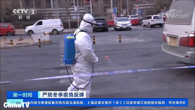 1月22日北京新增2例确诊病例,其中2人第一次核酸检测为阴性