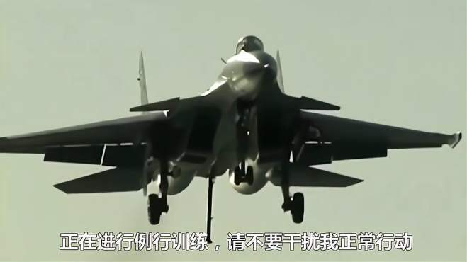 """解放军军机再进台西南空域 回应台军""""驱离""""广播:不要干扰行动"""
