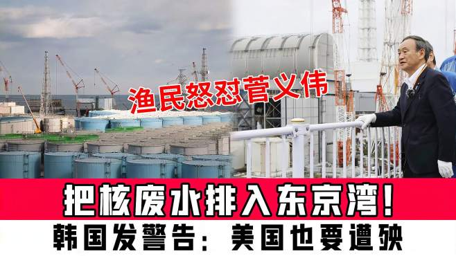 韩总理谴责日本核废水排海决定