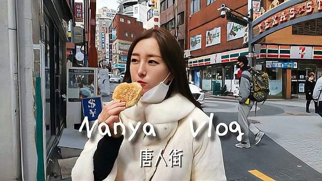 釜山也有唐人街? 韩国姐姐带你探访隐藏的中华美食!