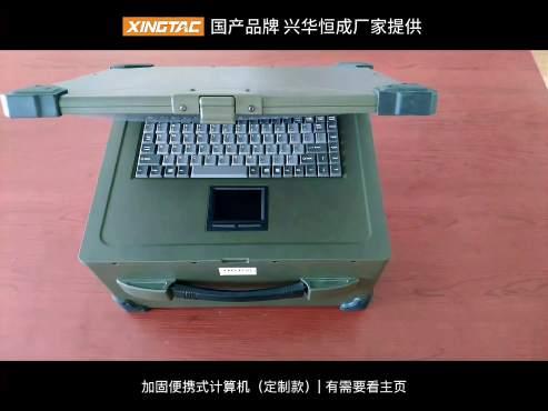 三防加固便携式计算机