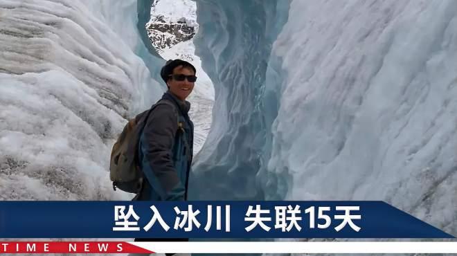 西藏冒险王失联,目击者崩溃喊话:警察说了!就靠1人不可能救他