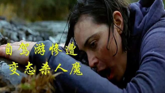 女子自驾游惨遭变态杀人魔,看她如何绝地反杀,惊悚片《孤身》