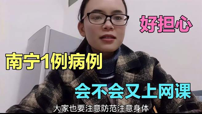 广西南宁出现1例病例,离我们很近,大家都很担忧,自觉戴上口罩