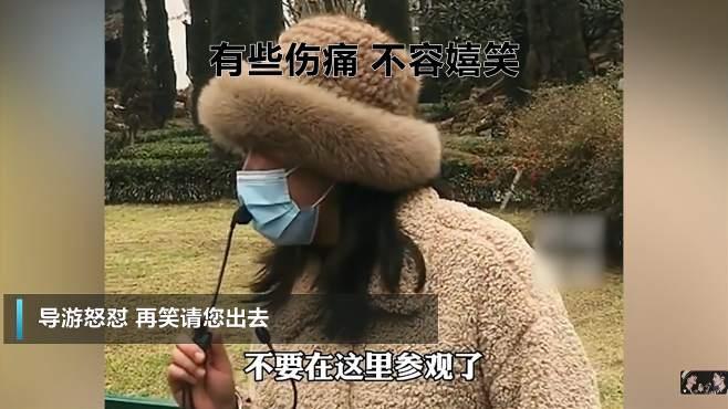 游客在汶川地震遗址内嬉笑不断,导游怒怼:如果再笑请您出去