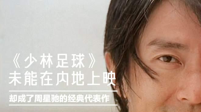 周星驰和吴孟达的最后一次合作,更是香港电影的最后一块遮羞布